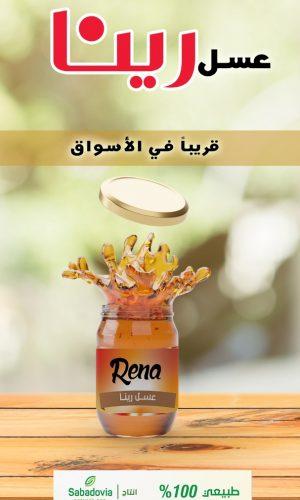 رينا - عسل طبيعي
