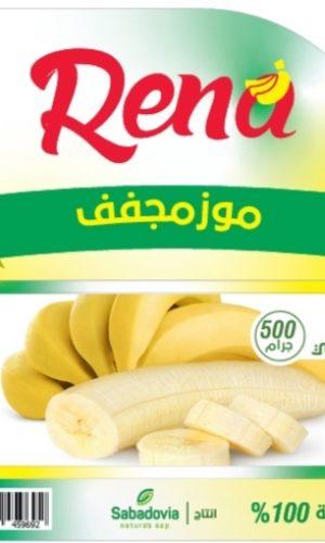 رينا - موز مجفف